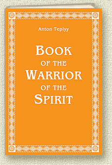 Warrior of Spirit